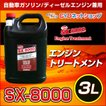 SX-8000 3L エンジントリートメント エンジンオイル添加剤   愛車のエンジン保護に