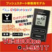 VE-E800ps J951T    ユピテル エンジンスターター 本体ハーネスセット