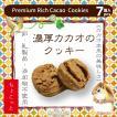 無添加クッキーちょこっと【濃厚カカオのクッキー】7個入《動物パッケージ》