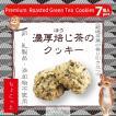 無添加クッキーちょこっと【ほうじ茶のクッキー】7個入《動物パッケージ》