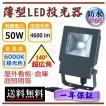LED防水投光器 50W 昼光色 IP66 看板照明 庭照明 倉庫照明 駐車場照明 屋外用 CY-F50D