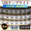 5050LEDテープライト 調光可能 100V直結 屋外防水仕様 4M 昼光色 間接照明 インテリア デコレーション照明 屋外 CY-TPD5C4M