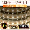 5050LEDテープライト 調光可能 屋外防水仕様 100V直結 2M 電球色 間接照明 インテリア デコレーション照明 CY-TPD5W2M