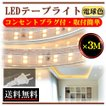 LEDテープライト コンセントプラグ付き AC100V 3M 工事不要 簡単便利 電球色 間接照明 棚照明 二列式 CY-TPW3M