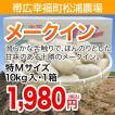 【帯広幸福町松浦農場】メークイン 特M玉10kg・1箱