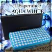 L'Esperance 編み込みラウンドファスナー長財布 AquaWhite 即納可