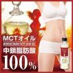 MCTオイル100EX  230g 中鎖脂肪酸 即納可