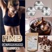ダイエットコーヒー HMB DIET PROGRAM COFFEE