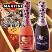 父の日 名入れ プレゼント ギフト マルティーニ ミニ ロゼ&アスティ 200ml オリジナルデザイン 彫刻ペアボトル ワイン