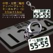 敬老の日 名入れ ギフト プレゼント ナンバープレート キーホルダー 中型 大型 バイク用 2mm厚 bike number 文字入れ可能 二輪 単車