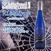 名入れ ワイン wine 星座 記念日の星空を彫刻 セントミハエル モーゼル型 ブルーボトル 750ml