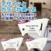 猫柄 名入れ 彫刻 猫足バスタブ陶器付き 入浴剤  SAKURA(さくら・桜) ギフトセット ホワイトデー 2021