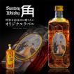 名入れ ウイスキー 酒 サントリー 角瓶 好きな写真で作れる オリジナル名入れラベル 700ml