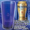 敬老の日 名入れ ギフト プレゼント ビール beer 記念日の星空で彫刻 深い青が綺麗なタンブラー 約500ml  プレミアムモルツ 350ml×1缶セット