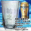 敬老の日 名入れ ギフト プレゼント ビール beer 名前と記念日とメッセージを彫刻 手びねりタンブラー 約480ml プレミアムモルツ 350ml×1缶 ギフトセット