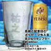 敬老の日 名入れ ギフト プレゼント ビール beer 名前と記念日とメッセージを彫刻 手びねりタンブラー 約480ml サッポロエビスビール 350ml×1缶 ギフトセット