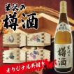 父の日 名入れ プレゼント ギフト 絵柄が選べる 浜田酒造 オリジナル絵柄の升付き 米沢の樽酒 1800ml 日本酒