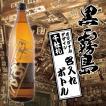 名入れ 芋焼酎 黒霧島 彫刻デザインが選べる オリジナル千社札ボトル 900ml