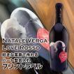 名入れ ワイン 酒 Natale Verga Love Rosso ハート型名入れラベル 750ml 結婚記念 誕生日