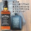 名入れ プレゼント ギフト ステンレス製 名入れスキットル ブラック 6oz (約177ml) ジャックダニエル 700mlセット