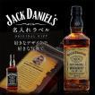 名入れ ウイスキー 酒 ジャックダニエル 顔写真入れ可能 オリジナル名入れラベル 700ml