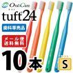 歯ブラシ タフト24 オーラルケア S(ソフト) カラーア...