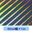 ホログラムシート エレクトリックジョルト(シルバー) 60cm幅×1m ロール