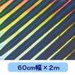 ホログラムシート エレクトリックジョルト(シルバー) 60cm幅×2m ロール