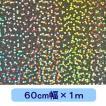 ホログラムシート マイクロスター(シルバー) 60cm幅×1m ロール