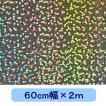 ホログラムシート マイクロスター(シルバー) 60cm幅×2m ロール