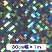 ホログラムシート チェッカー(シルバー) 30cm幅×1m ロール