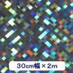 ホログラムシート チェッカー(シルバー) 30cm幅×2m ロール