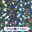 ホログラムシート チェッカー(シルバー) 30cm幅×10m ロール