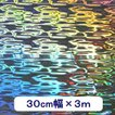 ホログラムシート ウォーターベース(シルバー) 30cm幅×3m ロール