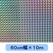 ホログラムシート 1/4プリズム(シルバー) 60cm幅×10m
