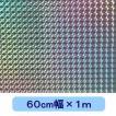 ホログラムシート 1/4プリズム(シルバー) 60cm×1m