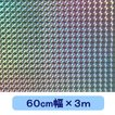 ホログラムシート 1/4プリズム(シルバー) 60cm幅×3m