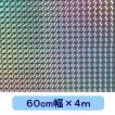 ホログラムシート 1/4プリズム(シルバー) 60cm幅×4m