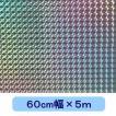 ホログラムシート 1/4プリズム(シルバー) 60cm幅×5m