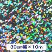 ホログラムシート クリスタル(シルバー) 30cm幅×10m ロール