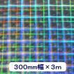 ホログラムシート ハイパー(シルバー) 30cm幅×3m