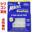 マックスピローソフト シリコン 耳栓 6ペア ホワイト 耳が痛くならない イヤープラグ Macks Pillow Soft
