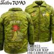 テーラー東洋(TAILOR TOYO)ベトナムジャケット  VIETNAM LINER JACKET『VIETNAM MAP』TT13675-198 Camouflage