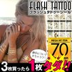 フラッシュタトゥー シール ジュエリータトゥ 即納 flash tattoo   オープン記念 セール