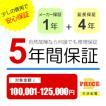 【5年保証】商品価格(100,001円〜125,000円) 【延長保証対象金額J】