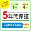 【5年保証】住宅設備用機器