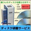 ディスク 研磨 サービス CD / DVD ゲームソフト クリ...
