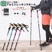 トレッキングポール 2本セット SGマーク取得 軽量230g 最少56.5cm アンチショック機能付 選べるラバーキャップ付き 登山杖