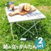 【お買い得2個セット】アルミテーブル アルミ 折り畳み キャンプ アウトドア