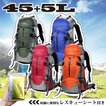 【レスキューシート付き】バックパック45+5L 全4色 登山やキャンプ・ハイキングなどのアウトドアに! 送料無料 レビュー投稿でQUOカードGET